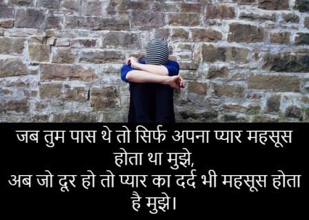 breakup-status-in-hindi-jab-tum-paas-the-to-sirf-apna-pyar