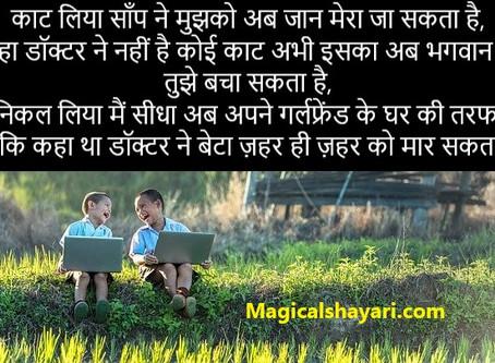 Kaat Liya Saanp Ne Mujhko Ab Jaan, Special Funny Shayari
