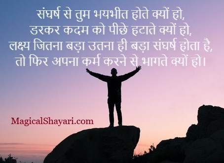 Sangharsh Se Tum Bhaybheet hote Kyon, Shayari on Motivation