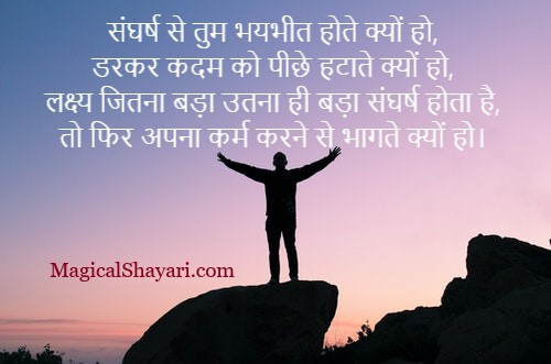motivational-shayari-sangharsh-se-tum-bhaybheet-hote