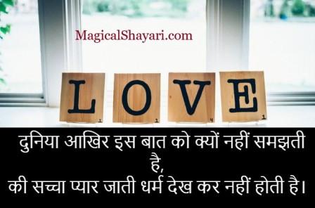 true-love-status-in-hindi-duniya-aakhir-is-baat-ko-kyon-nahi