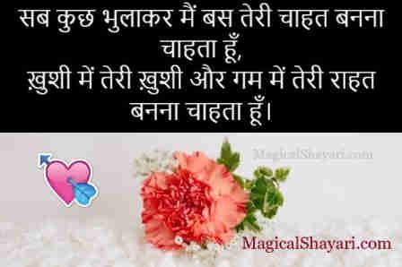 whatsapp-love-status-hindi-sab-kuch-bhulakar-main-bas-teri