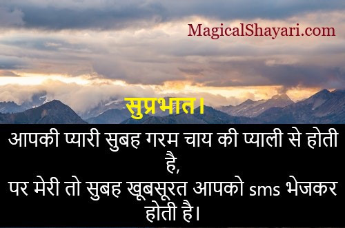 good-morning-status-hindia-aapki-pyari-subah-garam-chaay-ki-pyali