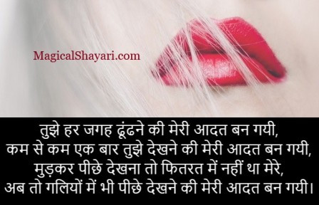 beautiful-shayari-hindi-tujhe-har-jagah-dhoondhne-ki-meri