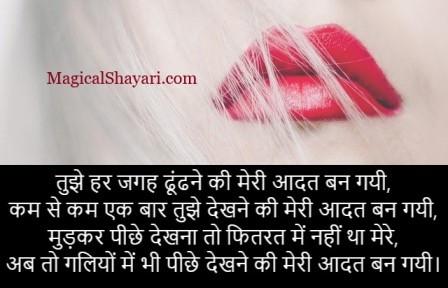 Tujhe Har Jagah Dhoondhne Ki Meri, Shayari On Beautiful Face Hindi