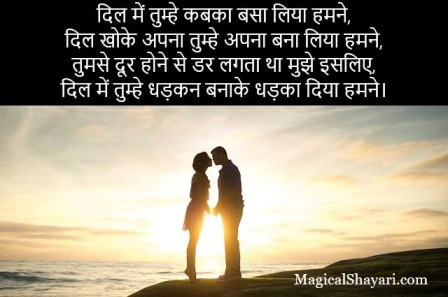 Dil Shayari, Dil Love Shayari In Hindi, Dil Status