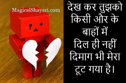 dard-bhare-status-gam-dekh-kar-tujhko-kisi-aur-ke-baahon-mein