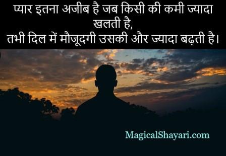 alone-status-hindi-pyar-itna-ajeeb-hai-jab-kisi-ki-kami-jyada