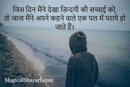 life-quotes-thoughts-hindi-jis-din-maine-dekha-zindagi-ki-sachhai