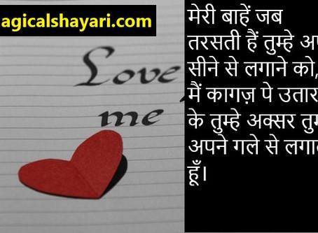 Meri Baahein Jab Tarasti Hain Tumhe, 2 Line shayari For girlfriend, Boyfriend