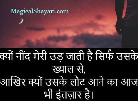 Kyon Neend Meri Ud Jati Hai, Best Sad Thoughts In Hindi