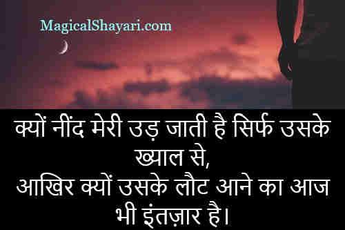 thoughts-sad-quotes-in-hindi-kyon-need-meri-ud-jati-hai-sirf-uske