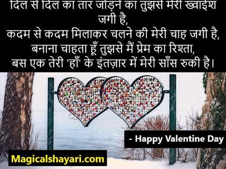 Dil Se Dil Ka Taar Jodne Ka Tujhse Meri, Valentine Day Shayari 2020