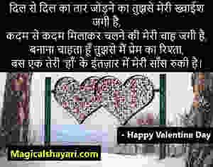 dil-se-dil-ka-taar-jodne-ka-tujhse-meri-valentine-day