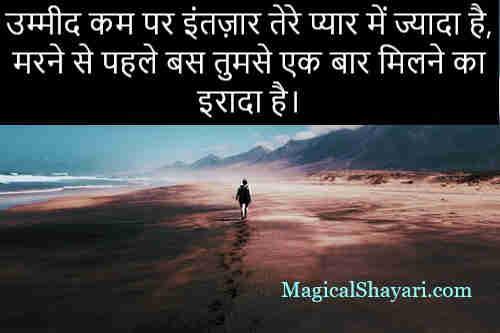 miss-you-status-hindi-ummed-kam-par-intezaar-tere-pyar-mein