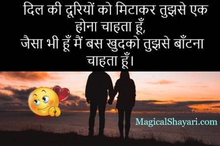 whatsapp-love-status-in-hindi-dil-ki-dooriyon-ko-mitakar-tujhse-ek-hona-chahata