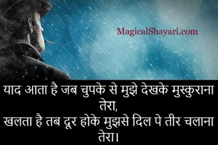 miss-you-status-hindi-yaad-aata-hai-jab-chupke-se-mujhe-dekhke