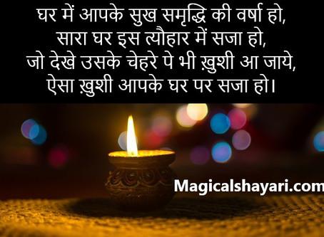 Ghar Mein Aapke Sukh Samridhi Ki Varsha, Happy Deepawali Shayari