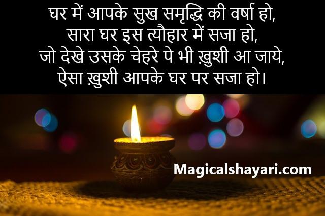 status-diwali-shayari-ghar-mein-aapke-sukh-samridhi