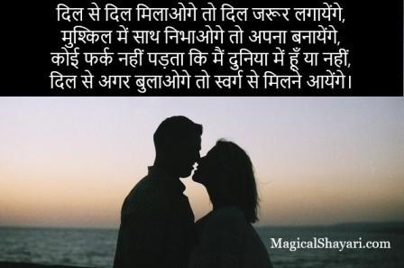 dil-shayari-in-hindi-dil-se-dil-milaoge-to-dil-jarur-lagayenge