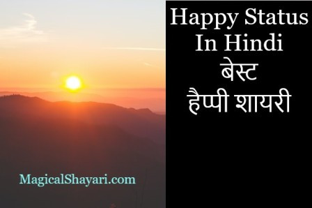 happy-status-in-hindi-happy-shayari-life-happiness-status-hindi