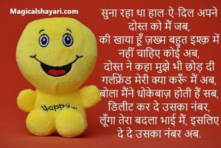 funny-shayari-hindi-suna-raha-tha-haal-ae-dil-apne-dost-ko-main-jab