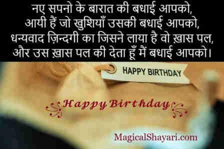 status-birthday-wishes-hindi-naye-sapno-ke-baarat-ki-badhai-aapko