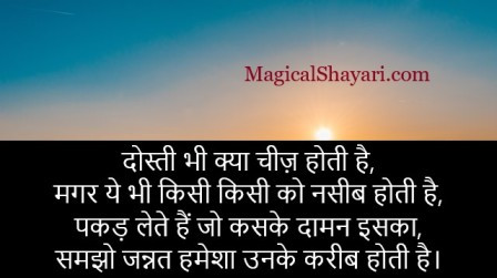 Dosti Bhi Kya Cheez Hoti Hai, Best Friendship Shayari Sad