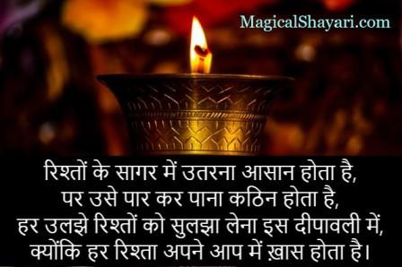 Rishton Ke Sagar Mein Utarna Aasan, Status On Diwali Shayari