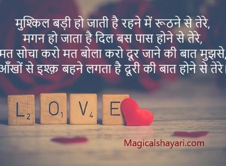 Mushkil Badi Ho Jati Hai Rahne Mein Ruthne, Special Shayari