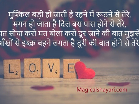Mushkil Badi Ho Jati Hai Rahne, Special Emotional Shayari Hindi