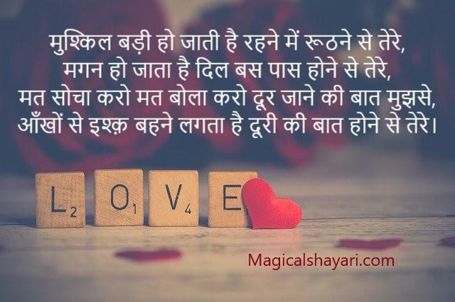 emotional-shayari-mushkil-badi-ho-jati-hai-rahne-mein