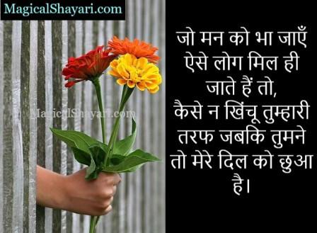 Jo Man Ko Bhaa Jayen Aise log, Heart Touching Status Lines