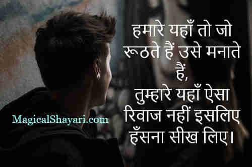 whatsapp-sad-status-hindi-hamare-yahan-to-jo-ruthte-hain-use-manate-hain