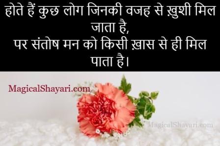 status-nice-thoughts-in-hindi-hote-hain-kuch-log-jinki-wajah-se-khushi