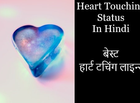 Heart Touching Status In Hindi, Heart Touching Lines