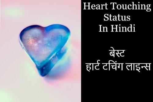 heart-touching-status-in-hindi-heart-touching-lines