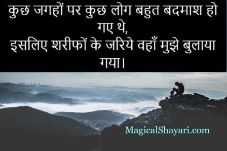 boys-cool-status-hindi-kuch-jaghon-par-kuch-log-bahut