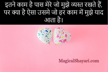 missing-you-status-hindi-itne-kaam-hai-paas-mere-jo-mujhe-wyast