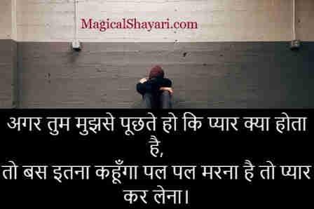dhoka-status-cheat-hindi-agar-tum-puchte-ho-ki-pyar-kya