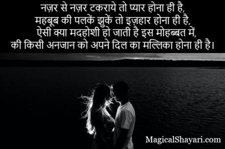 true-love-shayari-nazar-se-nazar-takraye-to-pyar-to-hona-hi-hai