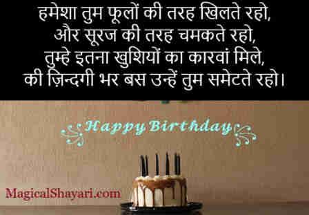 wishes-birthday-shayari-status-hindi-hamesha-tum-phoolon-ki-tarah-khilte