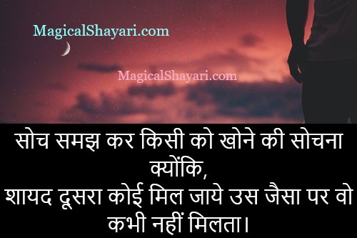 suvichar-anmol-vachan-soch-samjhkar-kisi-ko-khone-ki-sochna