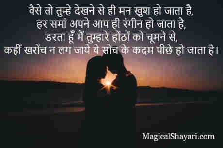 kiss-shayari-romantic-vaise-to-tumhe-dekhne-se-hi-man-khush-ho