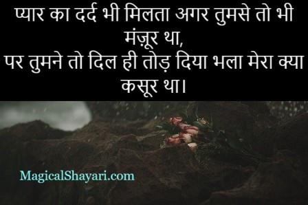 sad-status-for-boys-pyar-ka-dard-bhi-milta-agar-tumse-to-bhi