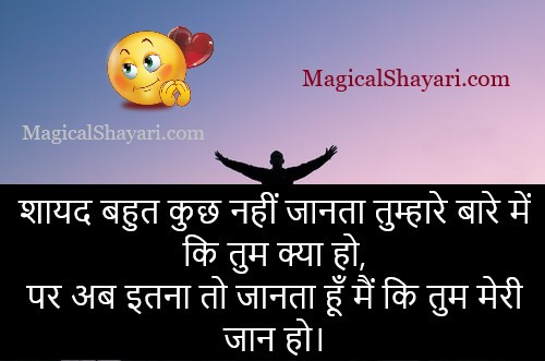 love-status-in-hindi-for-girlfriend-shayad-bahut-kuch-nahi-janta-tumhare