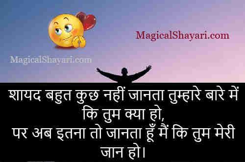 love-status-in-hindi-for-girlfriend-shayad-bahut-kuch-nahi-janta-tumhare