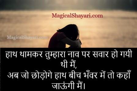 shayari-sad-status-for-girls-haath-thaamkar-tumhara-naav-par