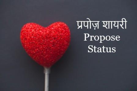 propose-shayari-in-hindi-propose-day-shayari-propose-status