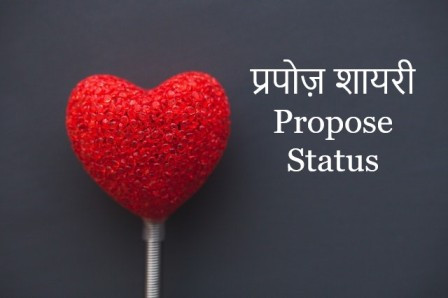 Propose Shayari In Hindi, Propose Status, Propose Day